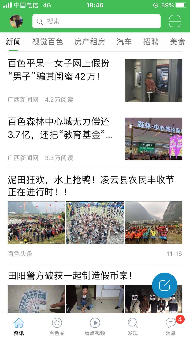 百色看点新版本稳了:信息流+社交+广告+分类信息3926 作者:刘疯子 帖子ID:276632 百色,看点,新版,版本,信息,