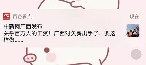 百色看点新版本稳了:信息流+社交+广告+分类信息1739 作者:刘疯子 帖子ID:276632 百色,看点,新版,版本,信息,
