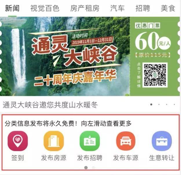 百色看点新版本稳了:信息流+社交+广告+分类信息3500 作者:刘疯子 帖子ID:276632 百色,看点,新版,版本,信息,