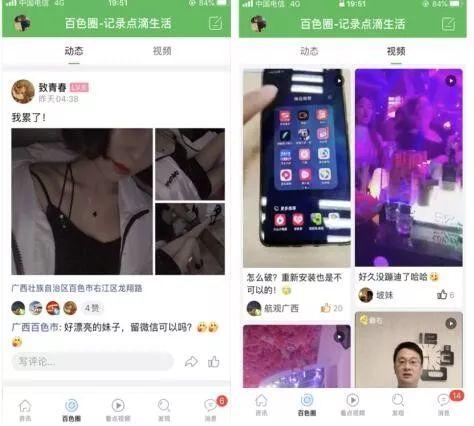 百色看点新版本稳了:信息流+社交+广告+分类信息6238 作者:刘疯子 帖子ID:276632 百色,看点,新版,版本,信息,
