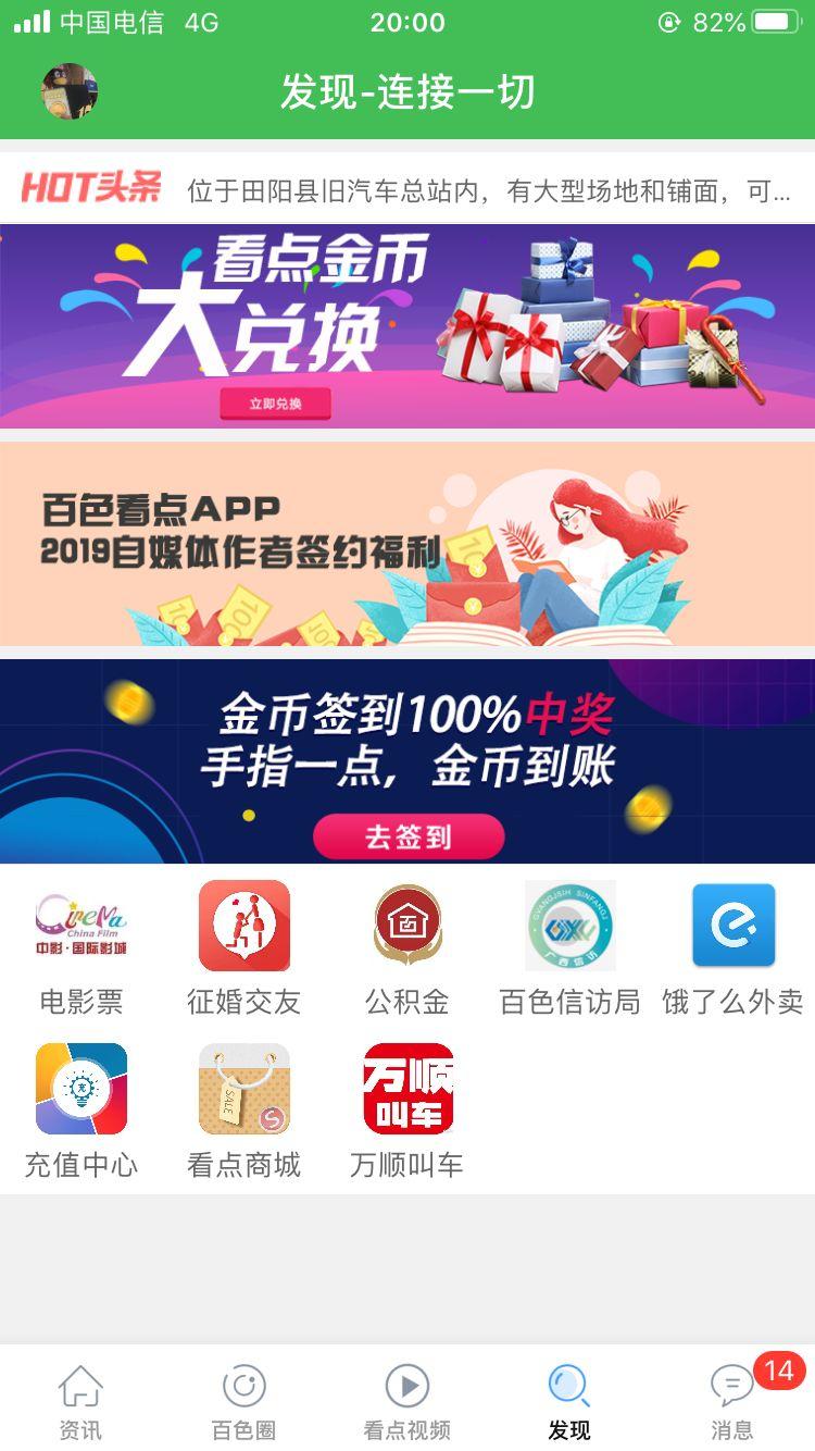 百色看点新版本稳了:信息流+社交+广告+分类信息6303 作者:刘疯子 帖子ID:276632 百色,看点,新版,版本,信息,