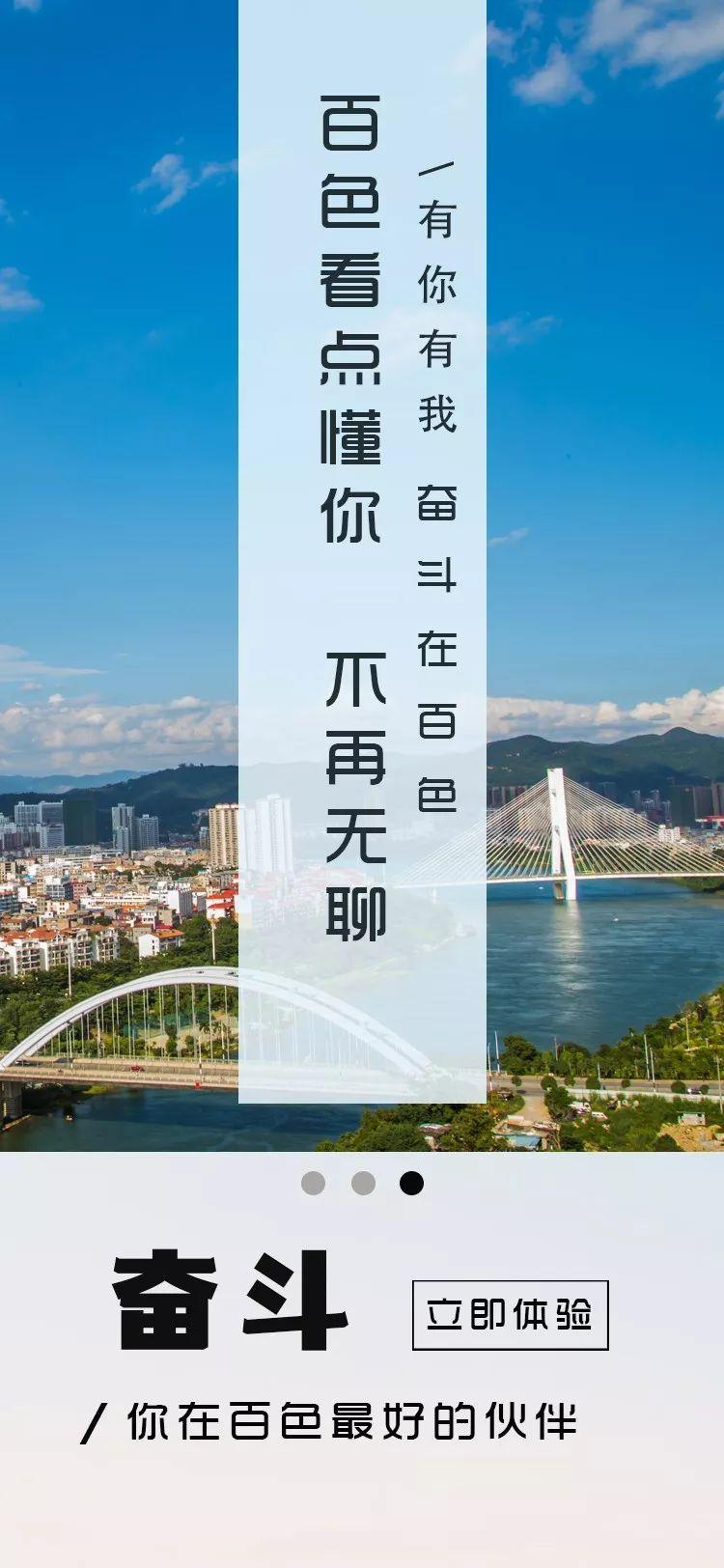 百色看点新版本稳了:信息流+社交+广告+分类信息7182 作者:刘疯子 帖子ID:276632 百色,看点,新版,版本,信息,
